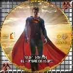 miniatura Superman El Hombre De Acero Custom V6 Por Pollito1382 cover cd