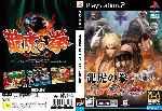 miniatura Ryuuko No Ken Ten Chi Jin Dvd Custom Por Evanir cover ps2