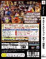 miniatura Samurai Spirits Tenkaichi Kenkakuden Trasera Por Dr Pc cover ps2