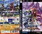 miniatura Sengoku Basara Battle Heroes Custom Por Alan160506 cover psp