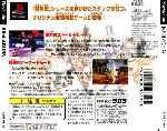 miniatura Abalaburn Japonesa Trasera Por Franki cover psx