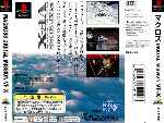 miniatura Macross Digital Mission Vf X Trasera Custom Por Sevenstar cover psx