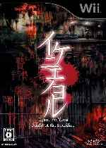 miniatura Ikenie No Yoru Night Of The Sacrifice Frontal Por Humanfactor cover wii