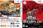 miniatura Zangeki No Reginleiv Dvd Custom Por Humanfactor cover wii